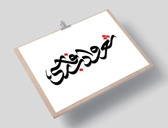 خوشنویسی شعر و ادب فارسی