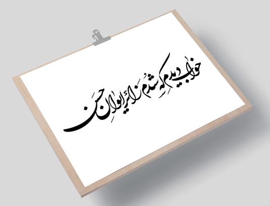 خوشنویسی خواب دیدم که شدم زائر ایوان حسن (ع)