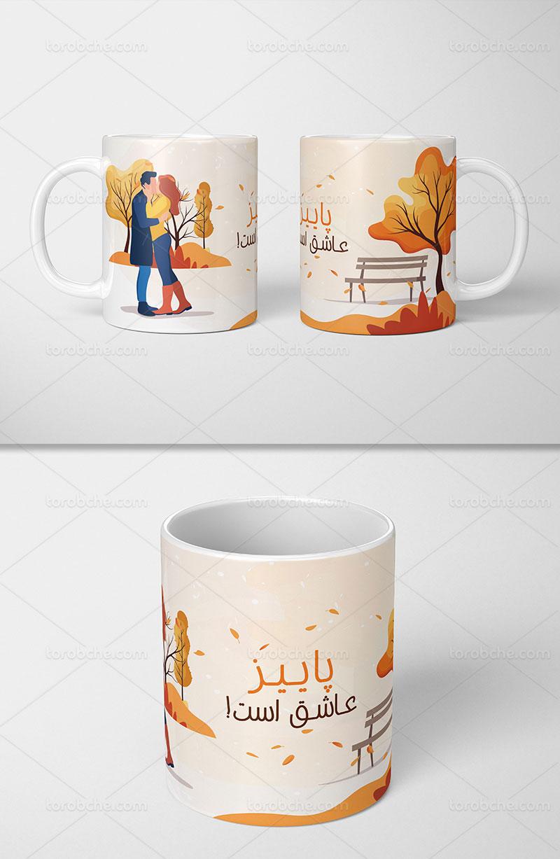ماگ پاییز عاشقانه