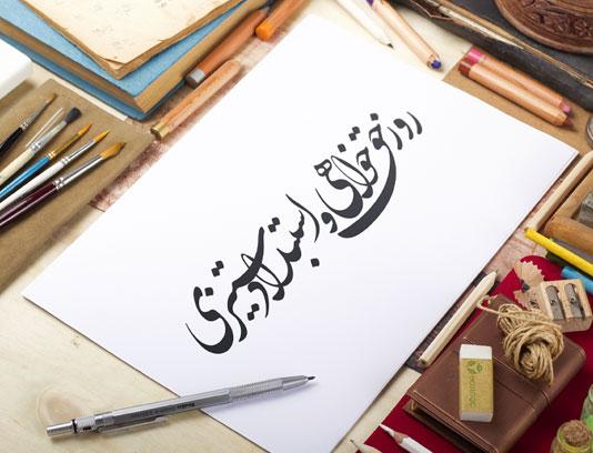 خوشنویسی روز حق خواهی و استبداد ستیزی