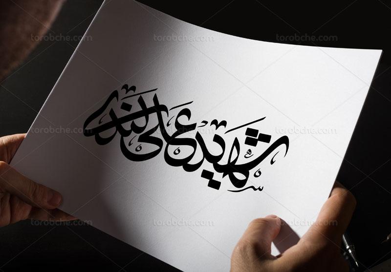 خوشنویسی نام شهید علی لندی