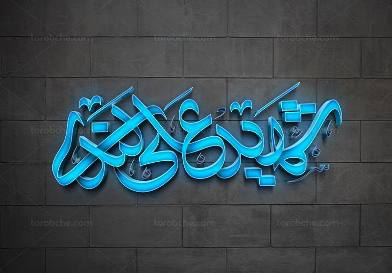 شهید علی لندی