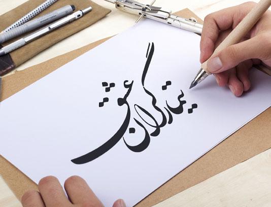 خوشنویسی تیمارگران عشق